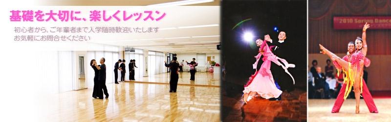EGAWA DANCE SQUARE - エガワダンススクウェア -